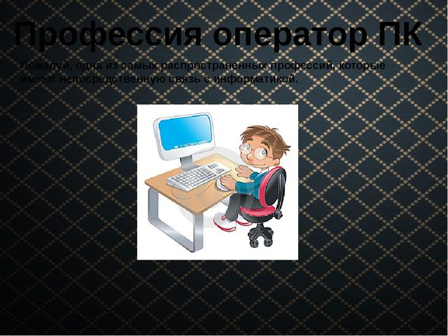 Профессия оператор ПК Пожалуй, одна из самых распространенных профессий, кото...