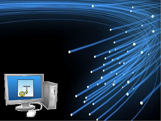 Современный профессионал, применяя информационные технологии,многократно ув...