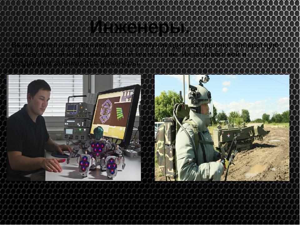Инженеры. Вычислительная техника и телекоммуникации составляют аппаратную осн...