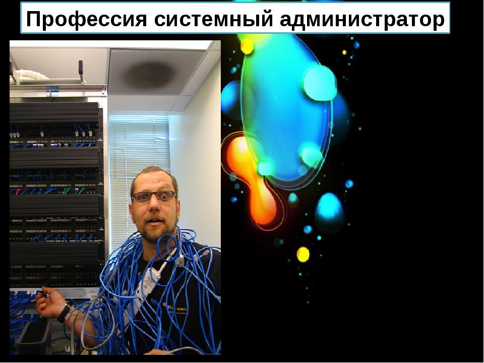 Профессия системный администратор Системный администратор следит за исправнос...
