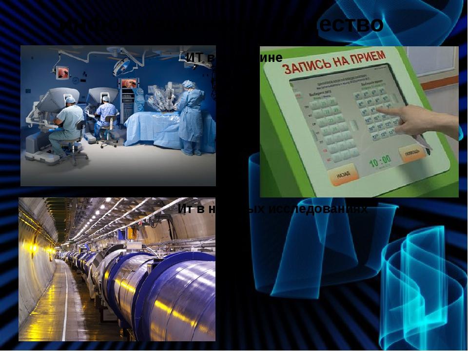 информационное общество ИТ в медицине Ит в научных исследованиях