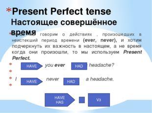 Present Perfect tense Настоящее совершённое время Когда мы говорим о действия