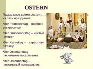OSTERN Пасхальное время состоит из пяти праздников: Der Palmsonntag – вербн