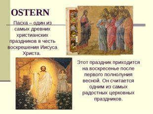 Пасха – один из самых древних христианских праздников в честь воскрешения Иис