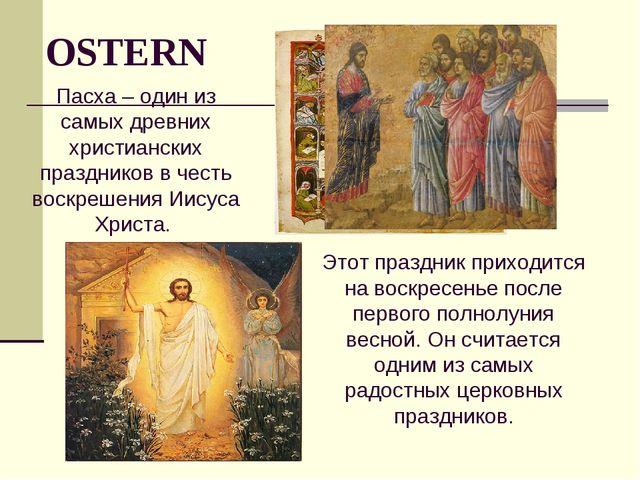 Пасха – один из самых древних христианских праздников в честь воскрешения Иис...