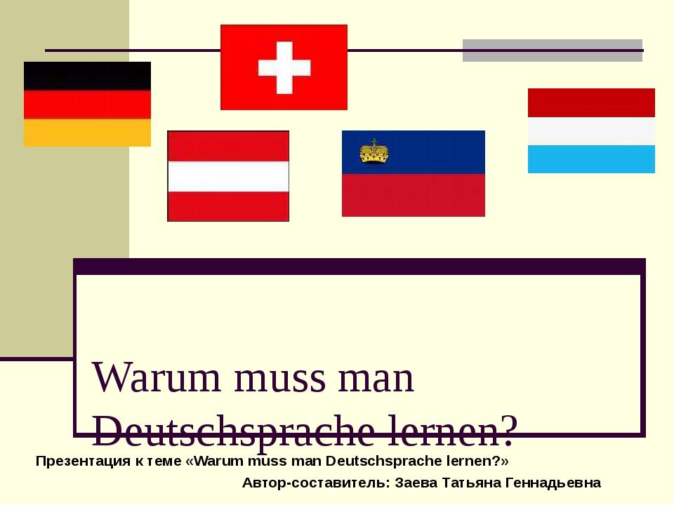 Warum muss man Deutschsprache lernen? Презентация к теме «Warum muss man Deu...