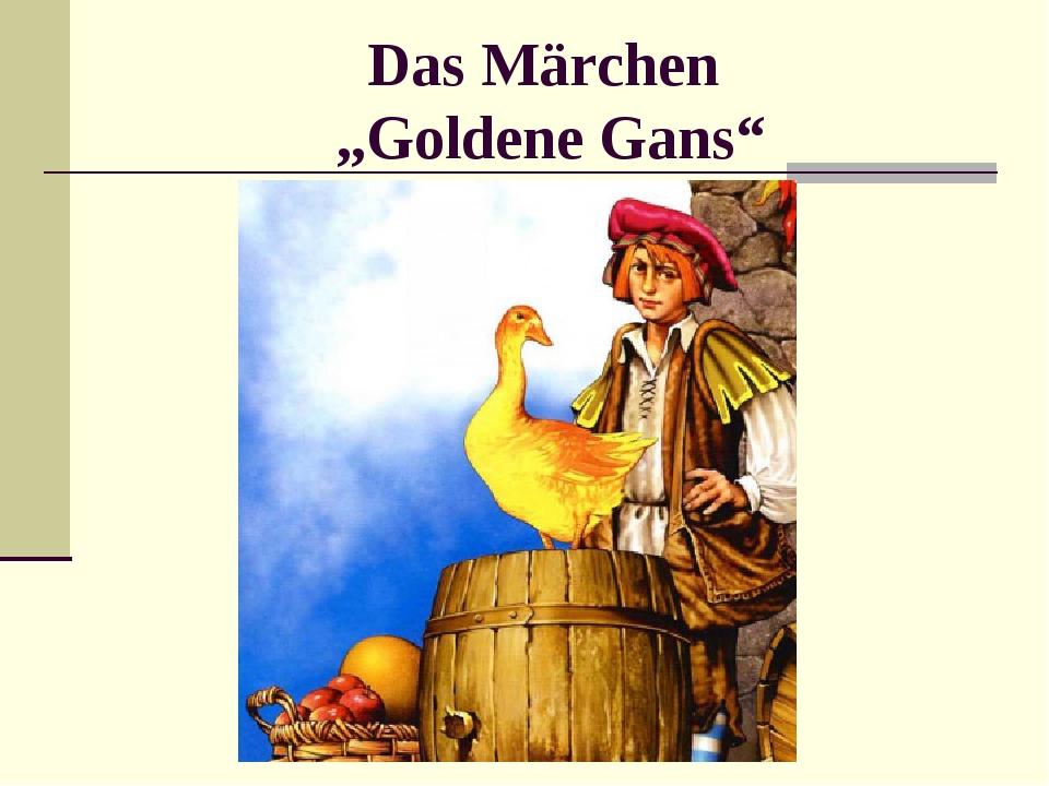 """Das Märchen """"Goldene Gans"""""""