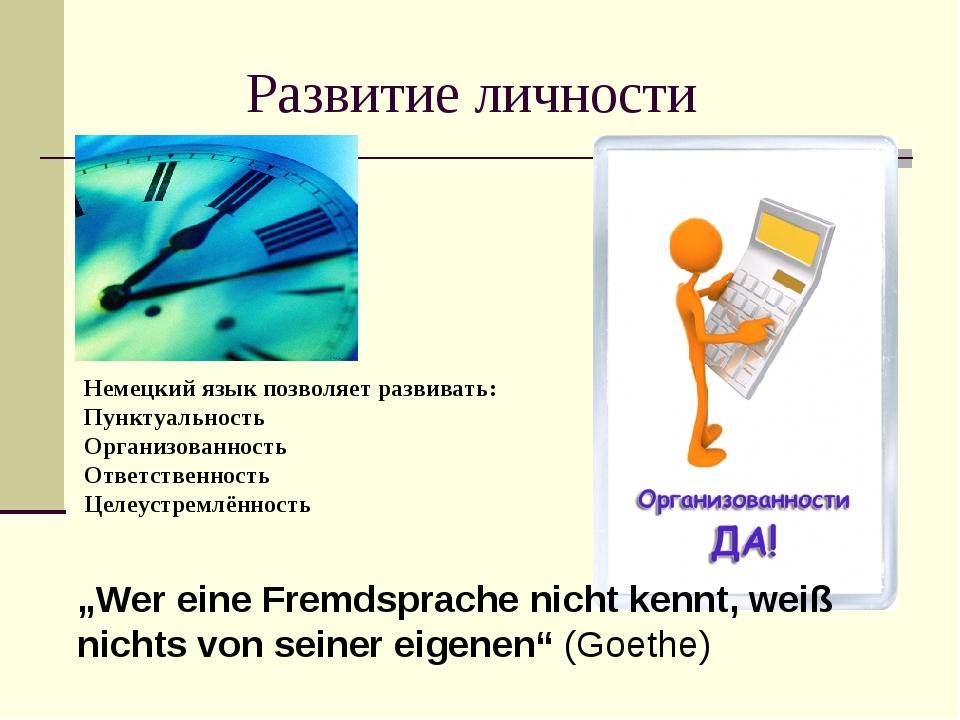 Развитие личности Немецкий язык позволяет развивать: Пунктуальность Организо...