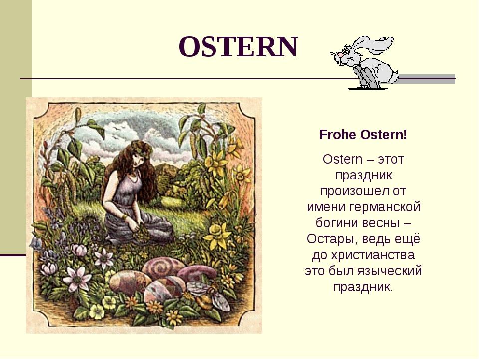 OSTERN Frohe Ostern! Ostern – этот праздник произошел от имени германской...