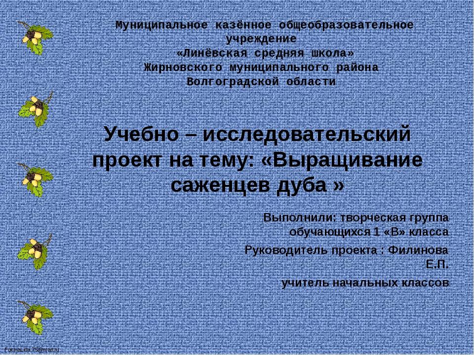 Муниципальное казённое общеобразовательное учреждение «Линёвская средняя школ...