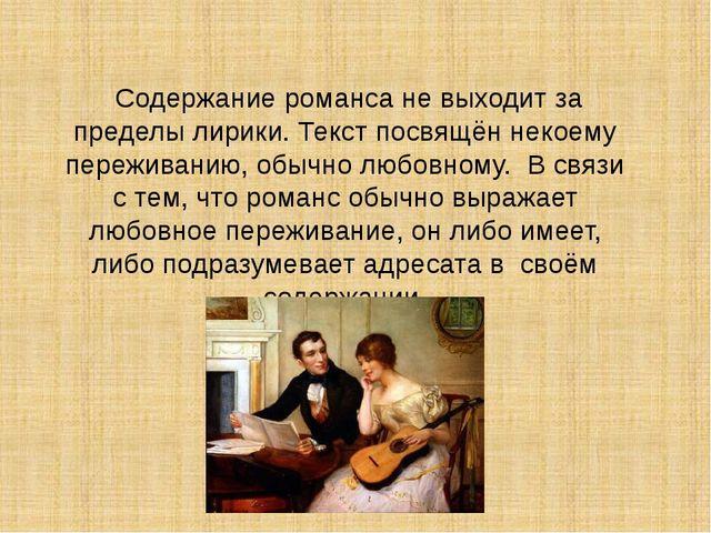 Содержание романса не выходит за пределы лирики. Текст посвящён некоему пере...