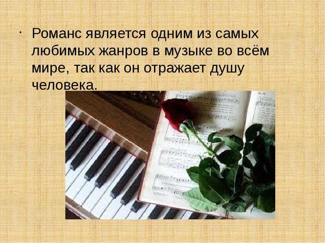 Романс является одним из самых любимых жанров в музыке во всём мире, так как...