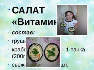 САЛАТ «Витаминка» состав: груша – 1 шт. крабовые палочки – 1 пачка (200г) св