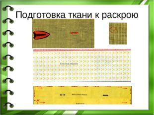 Подготовка ткани к раскрою