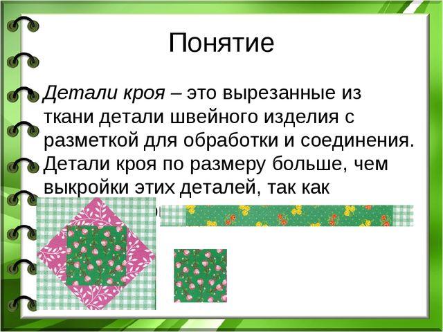Понятие Детали кроя – это вырезанные из ткани детали швейного изделия с разме...