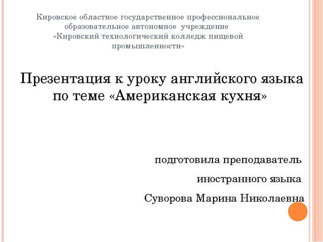 Кировское областное государственное профессиональное образовательное автономн...