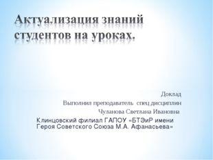 Доклад Выполнил преподаватель спец дисциплин Чуланова Светлана Ивановна Клинц