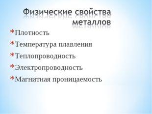 Плотность Температура плавления Теплопроводность Электропроводность Магнитная
