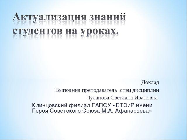 Доклад Выполнил преподаватель спец дисциплин Чуланова Светлана Ивановна Клинц...