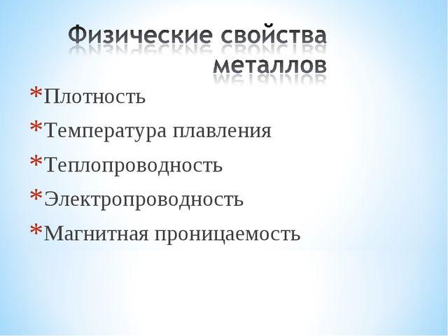 Плотность Температура плавления Теплопроводность Электропроводность Магнитная...