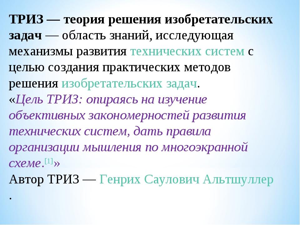 ТРИЗ— теория решения изобретательских задач— область знаний, исследующая ме...