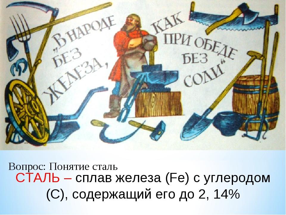 СТАЛЬ – сплав железа (Fе) с углеродом (С), содержащий его до 2, 14% Вопрос: П...