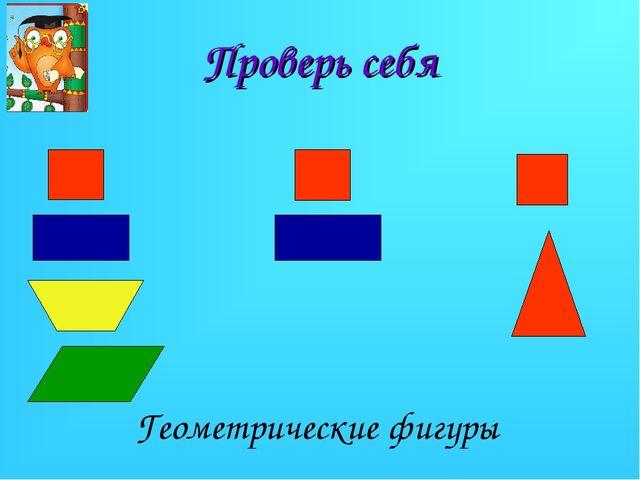 Проверь себя Геометрические фигуры