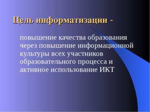 Цель информатизации - повышение качества образования через повышение информа