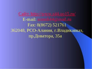 Сайт: http://www.s44.uo15.ru/ E-mail: somsh44@mail.ru Fax: 8(8672) 521761 362