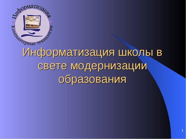 * Информатизация школы в свете модернизации образования