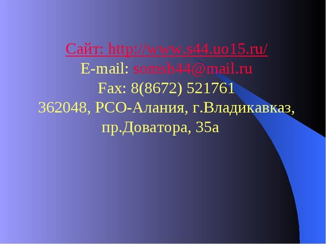Сайт: http://www.s44.uo15.ru/ E-mail: somsh44@mail.ru Fax: 8(8672) 521761 362...