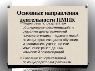 Основные направления деятельности ПМПК Подготовка по результатам обследования