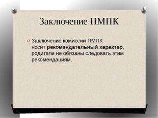 Заключение ПМПК Заключение комиссии ПМПК носитрекомендательный характер, род
