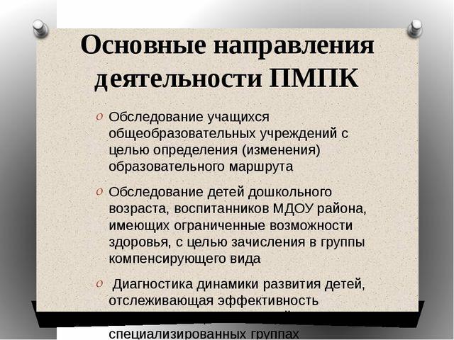 Основные направления деятельности ПМПК Обследование учащихся общеобразователь...