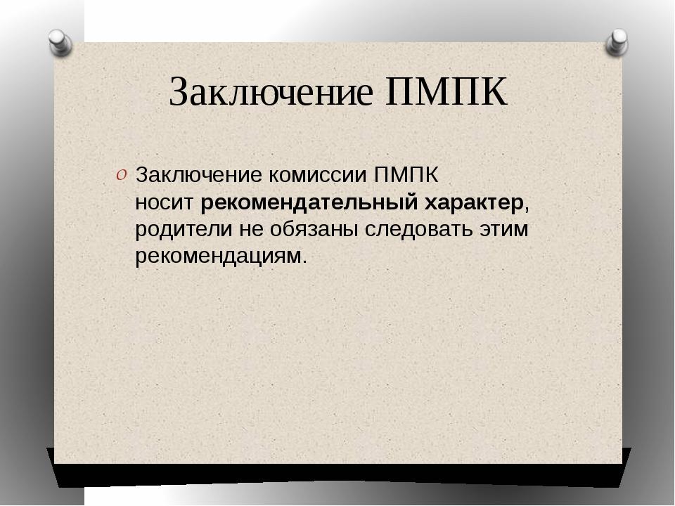 Заключение ПМПК Заключение комиссии ПМПК носитрекомендательный характер, род...