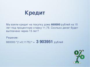 Кредит Мы взяли кредит на покупку дома 660000 рублей на 15 лет под процентную
