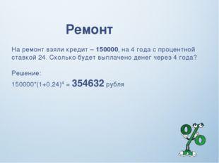 Ремонт На ремонт взяли кредит – 150000, на 4 года с процентной ставкой 24. Ск