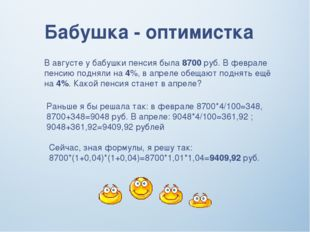 Бабушка - оптимистка В августе у бабушки пенсия была 8700 руб. В феврале пенс