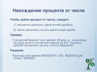 Нахождение процента от числа Чтобы найти процент от числа, следует: 1) процен