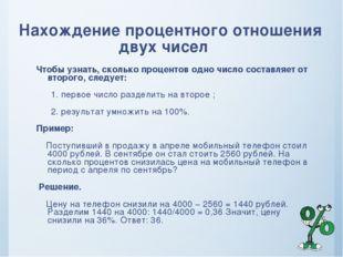 Нахождение процентного отношения двух чисел Чтобы узнать, сколько процентов
