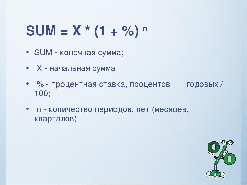 SUM = Х * (1 + %) n SUM - конечная сумма; Х - начальная сумма; % - процентная...