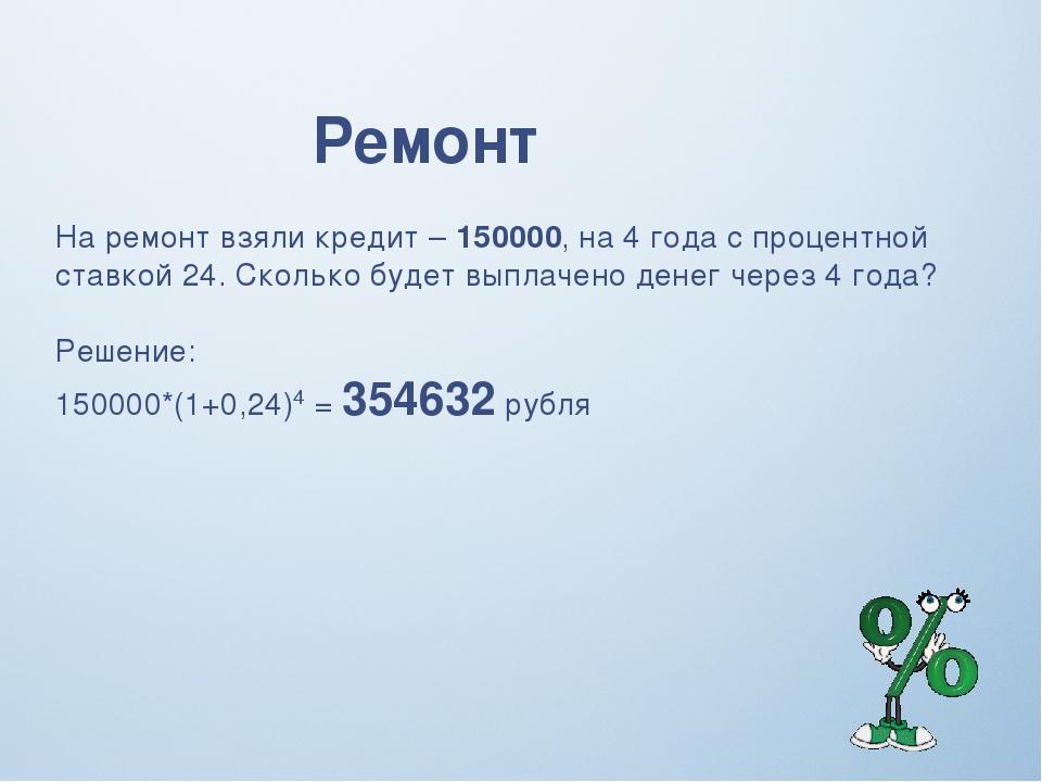 Ремонт На ремонт взяли кредит – 150000, на 4 года с процентной ставкой 24. Ск...