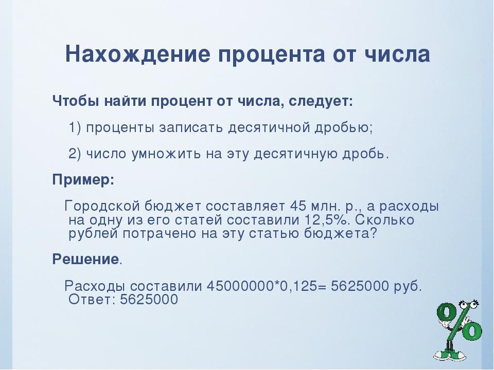 Нахождение процента от числа Чтобы найти процент от числа, следует: 1) процен...