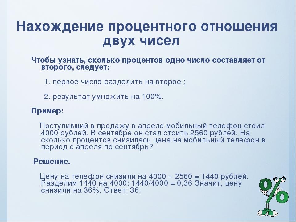 Нахождение процентного отношения двух чисел Чтобы узнать, сколько процентов...