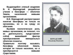 Выдающийся ученый академик В. И. Вернадский разработал учение о биосфере — о
