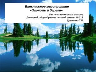 Внеклассное мероприятие «Экономь и береги» Учитель начальных классов Донецкой