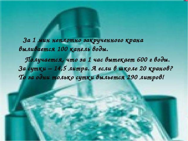 За 1 мин неплотно закрученного крана выливается 100 капель воды. Получается,...
