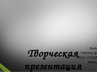 Творческая презентация «Учитель здоровья России-2015» Выполнил Учитель физик