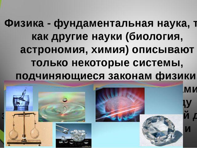Физика - фундаментальная наука, так как другие науки (биология, астрономия, х...