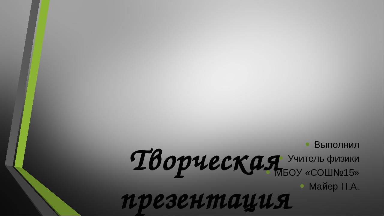 Творческая презентация «Учитель здоровья России-2015» Выполнил Учитель физик...